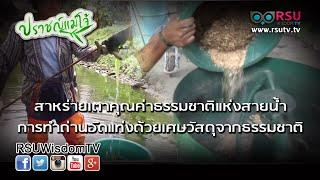 Repeat youtube video ปราชญ์แม่โจ้ : การทำถ่านอัดแท่งด้วยเศษวัสดุจากธรรมชาติ / สาหร่ายเตาคุณค่าธรรมชาติแห่งสายน้ำ