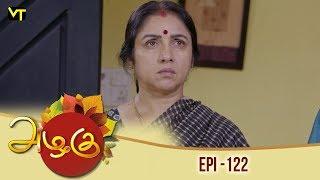 Azhagu - Tamil Serial | அழகு | Episode 122 | Sun TV Serials | 16 April 2018 | Revathy | Vision Time