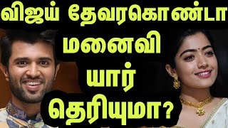 Vijay devarakonda wife Tamil Cinema News Kollywood Tamil News