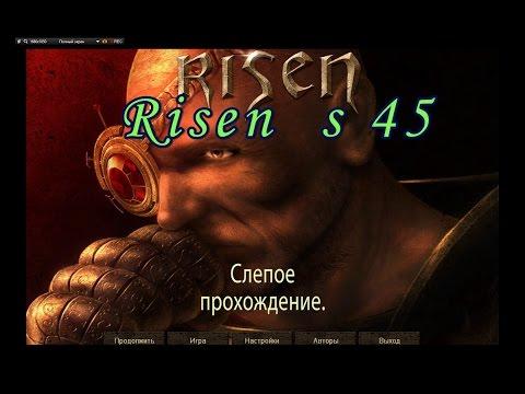 Risen s 45 Пэтти, Романов или сокровища