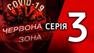 Тела в пакетах без прощания с родными Правда о Covid 19 на Буковине Covid 19 червона зона