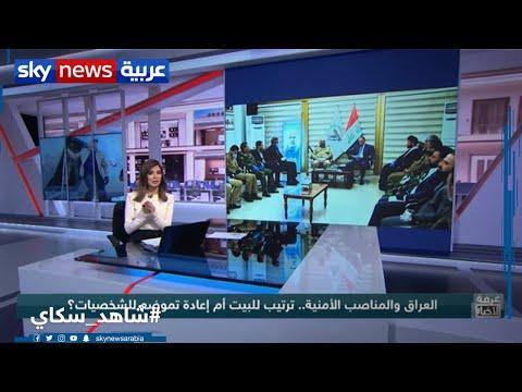 العراق والمناصب الأمنية..  ترتيب للبيت أم إعادة تموضع للشخصيات؟  - نشر قبل 14 ساعة