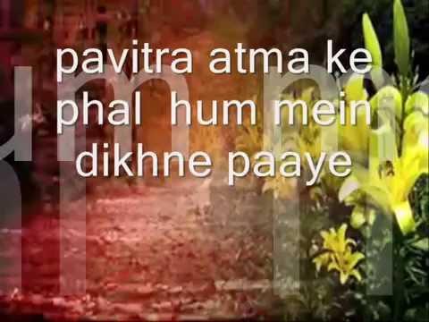 hindi christian song -Naya Abhishek (karaoke)