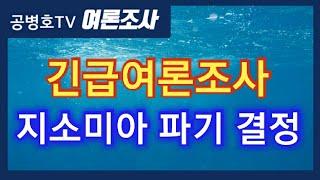 [긴급여론조사] 지소미아 파기 결정 [공병호TV]