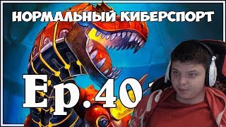 SilverName. Funny And Lucky Moments - Hearthstone - Ep. 401