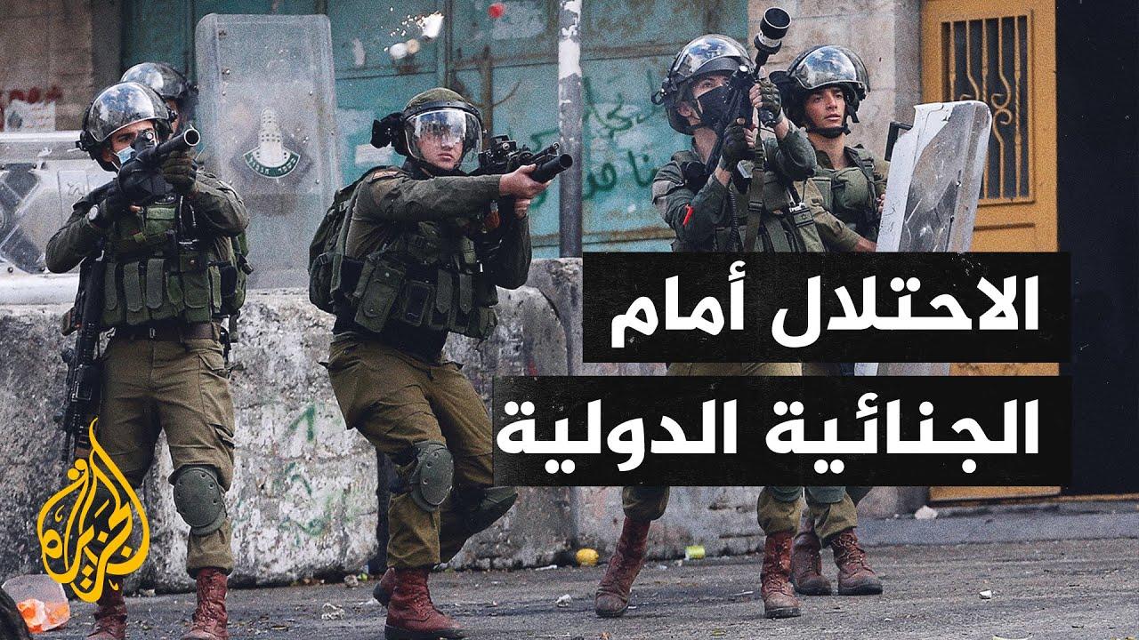 الجنائية الدولية.. ترحيب عربي وتنديد إسرائيلي ومعارضة أمريكية  - نشر قبل 9 ساعة