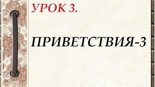 Русский язык для начинающих. УРОК 3. ПРИВÉТСТВИЯ-3