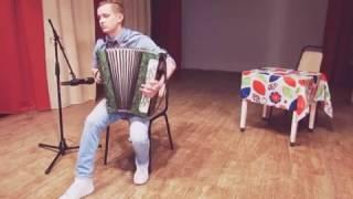 Макс Барских - Туманы (Кавер баян)