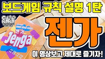 """보드게임 규칙설명 1탄! """"젠가""""(JENGA) - 이 영상 보고 제대로 즐기자!"""