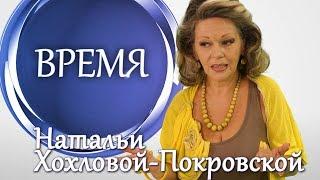 Смотреть Время Натальи Хохловой-Покровской. Олег Филимонов (03 07 17) Опять бенефис онлайн