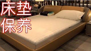 如何保养 清洗床垫