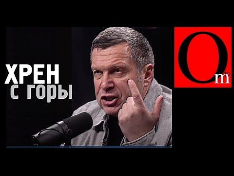 Соловьев наехал на Youtube и залип в своем помёте