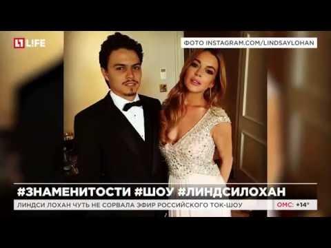 Линдси Лохан чуть не сорвала эфир российского ток-шоу
