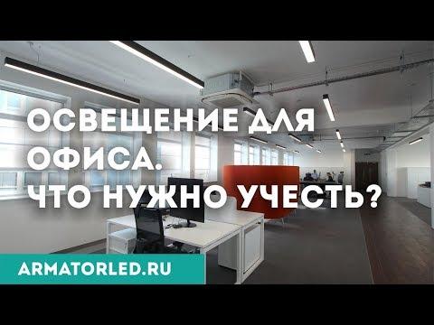 Освещение офисов  Что важно учесть