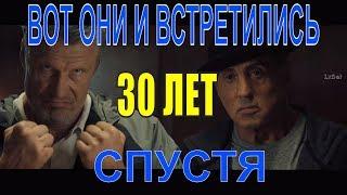Крид 2  кадры из фильма встреча Рокки Бальбоа и Иван Драго тридцать лет спустя