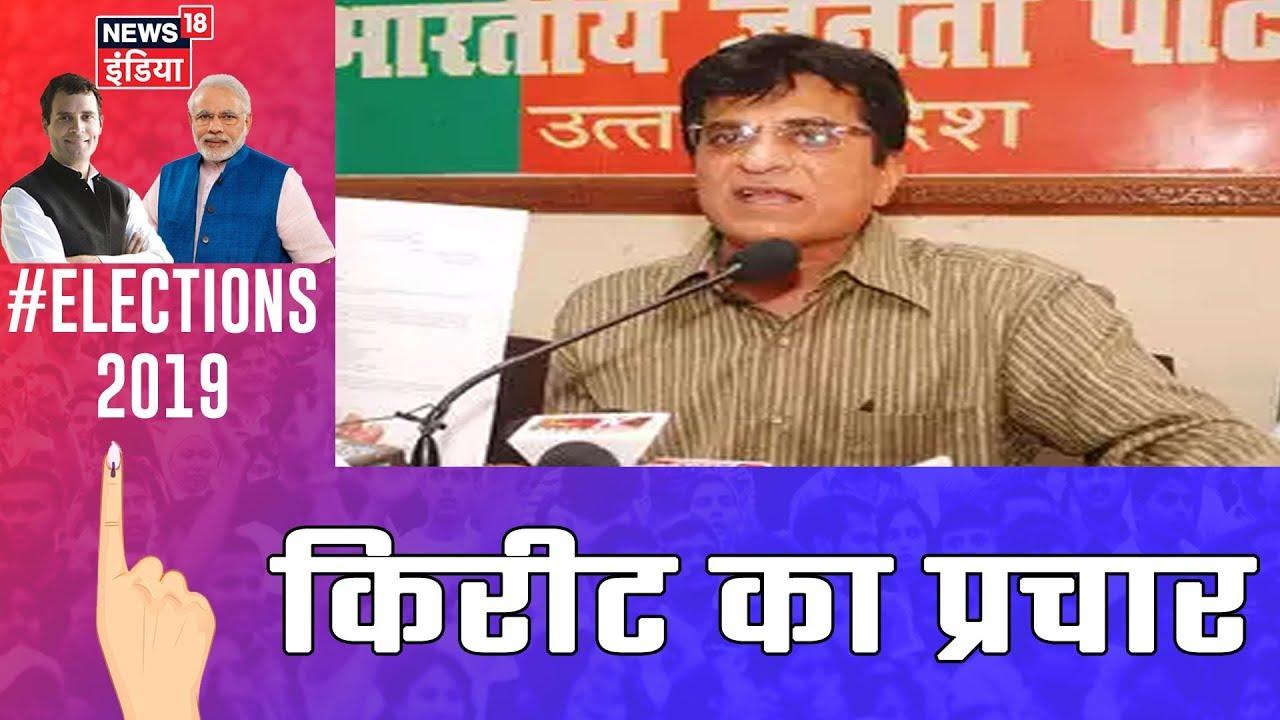 BJP नेता Kirit Somaiya का टिकट कटने पर NCP-Congress की चुटकी