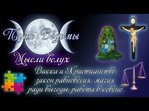 Путь Ведьмы - Викка и Христианство. Закон Равновесия. Работа в ковене. Магия Викка #31