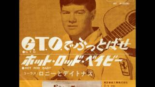 ロニー&ザ・デイトナスRonny & the Daytonas/G.T.O.でぶっとばせG.T.O. 1964 (1964年)