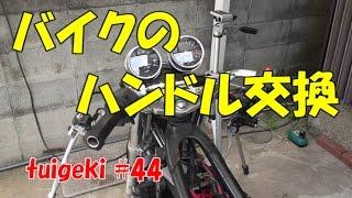 バイクのハンドル交換 とアクセルワイヤー交換