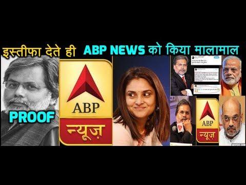 Punya Prasun Bajpai के इस्तीफा देने के बाद ABP NEWS को मिला ये शानदार तोहफा
