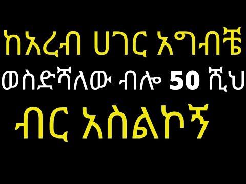 Ethiopia: አረብ ሀገር ያሉ ሴቶች ሁሉ ሊሰሙት የሚገባ ዘግናኝ ታሪክ | How to be successful |