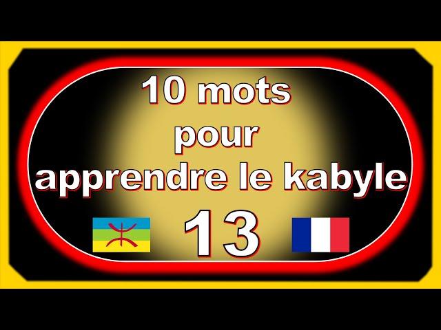 Apprendre le kabyle facile en 10 mots par jour, vidéo 13