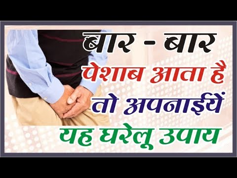 ब र ब र प श ब आत ह त क ज य यह घर ल उप य Home Remedies For Frequently Urinate Problem Youtube