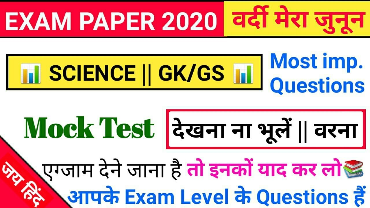 Army Question Paper 2020 || SCIENCE & GK/GS || Most Important Army gd, tech, CLK All Trades | रट लो