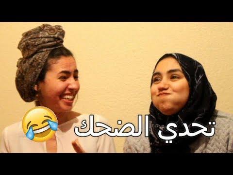 تحدي الضحك مع أختي 😂 إختنقت من شدة الضحك 😱😂try not to laugh