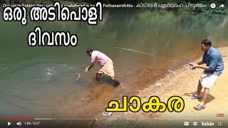 Our crazy fishing day - catching snakehead in kerala Pathanamthitta