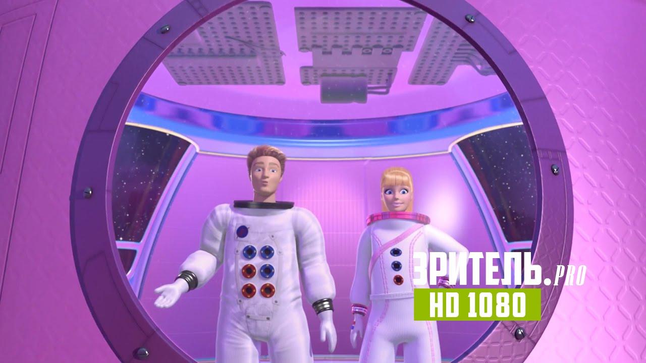 «Барби: Жизнь в доме мечты – Барби-астронавт ...