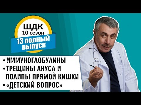 Школа доктора Комаровского - 10 сезон, 13 выпуск 2018 г. (полный выпуск)
