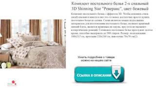 Комплект постельного белья 2-х спальный 3D Shinning Star