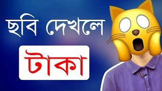 View Image & Earn Money Hive Work bangla tutorial