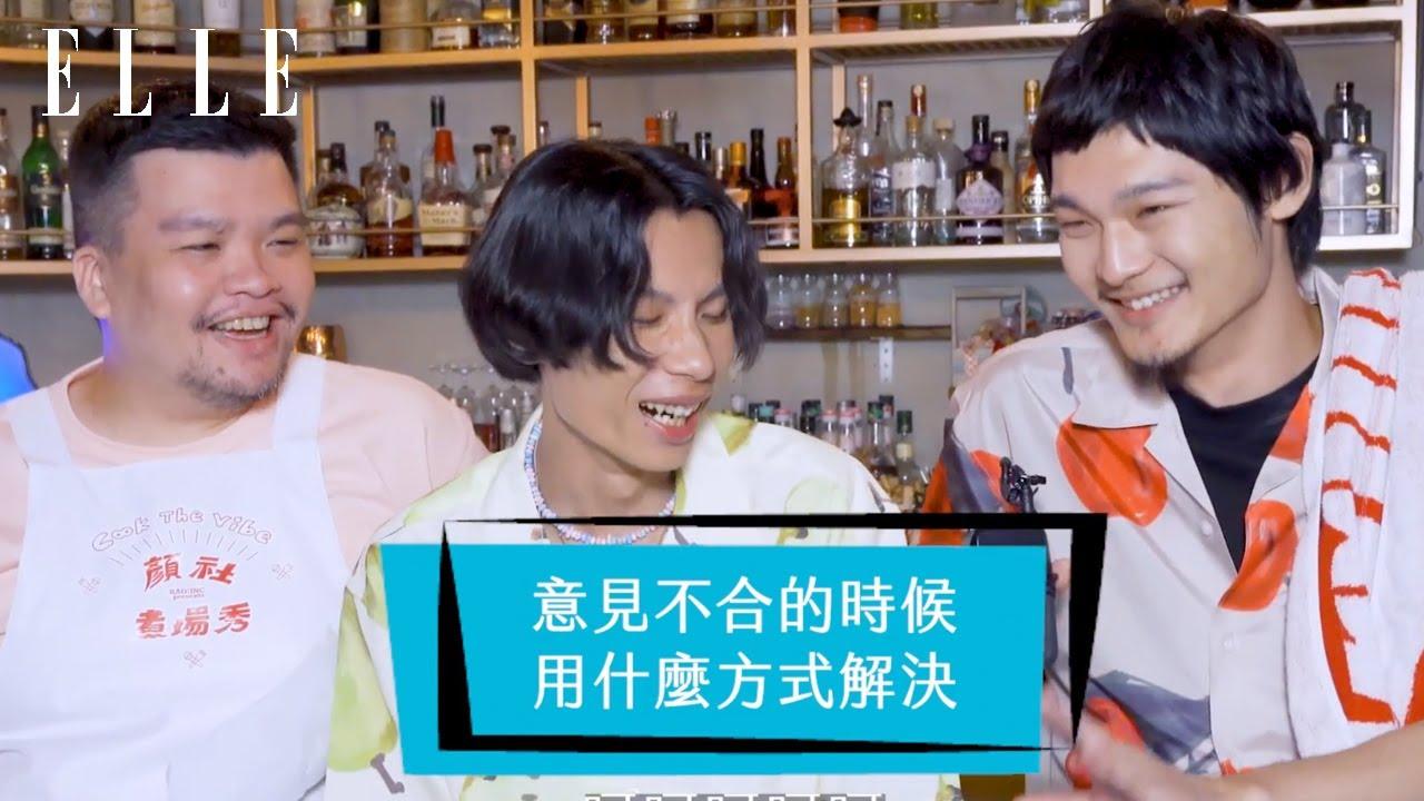 顏社煮場秀|LEO王、春艷、迪拉之你問我答!|ELLE Taiwan