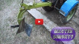Плуг мотоблока - Переробка регулювання та випробування !