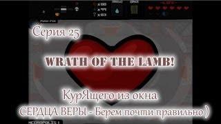 Binding of Isaac Гнев Ягненка - Серия 25 КурЯщего из окна