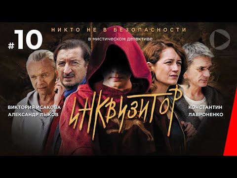 Инквизитор (10 серия) (2014) сериал