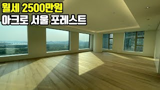 '월세 2500만원' 아파트 내부는 어떻게 생겼을까?[…