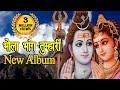 भोला भांग तुम्हारी में घोटत-घोटत हरी | Bhola bhang tumharai ma ghotat-ghotat harai | New Album 2017