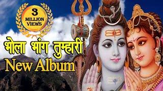 भोला भांग तुम्हारी में घोटत घोटत हरी bhola bhang tumharai ma ghotat ghotat harai new album 2017
