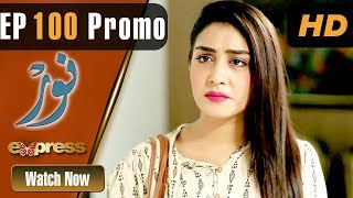 Pakistani Drama | Noor - Episode 100 Promo | Express Entertainment Dramas | Asma, Agha Talal, Adnan