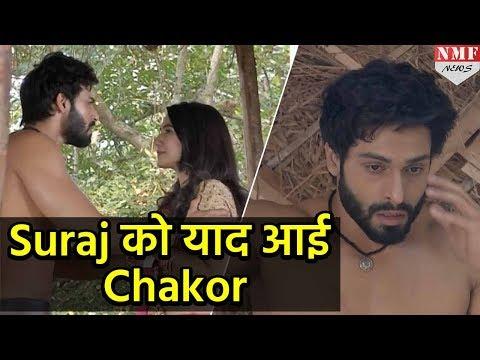 Suraj को याद आ रही है Chakor | Udaan - 18th Jan 2018 thumbnail