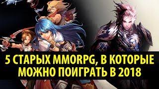 5 Старых MMORPG, В Которые Можно Поиграть в 2018 Году