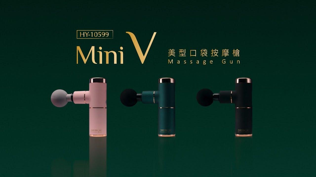 Download 【輝葉】miniV 美型口袋按摩槍 HY-10599