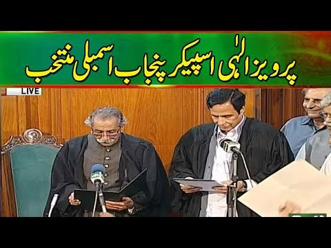 Ch Pervaiz Elahi elected to Speaker Punjab Assembly | Neo News | 16 August 2018