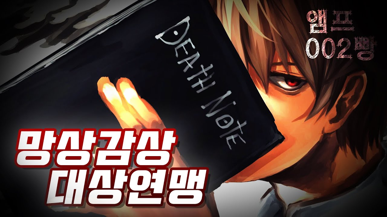 [2인 합작] 라이토 - 망상감상대상연맹