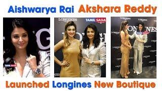 Aishwarya Rai and Akshara Reddy Launched Longines New Boutique   Watch   Tamilsaga