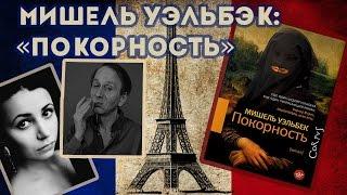 Покорность Мишель Уэльбэк Читалочка