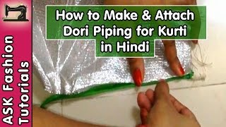 Dori Piping Method | in Hindi